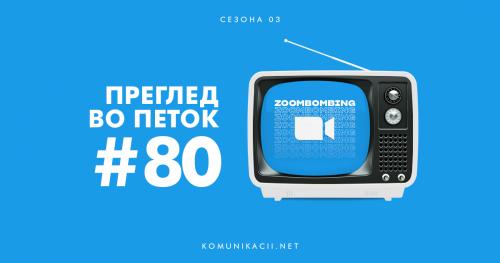 80 #ПрегледВоПеток