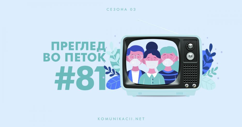 81 #ПрегледВоПеток