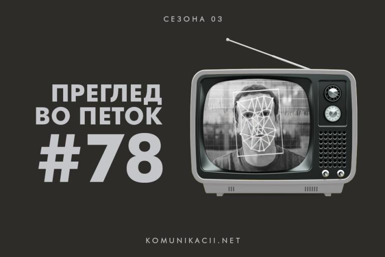 78 #ПрегледВоПеток