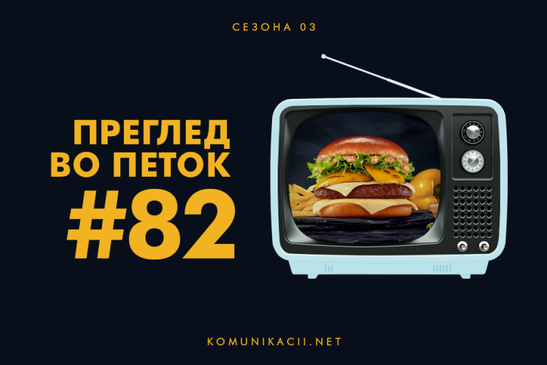 82 #ПрегледВоПеток