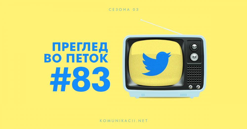 83 #ПрегледВоПеток