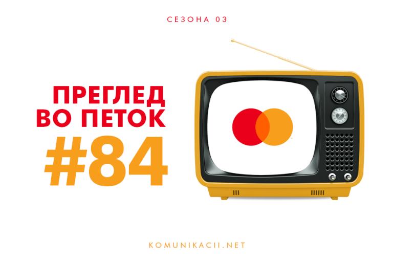 84 #ПрегледВоПеток