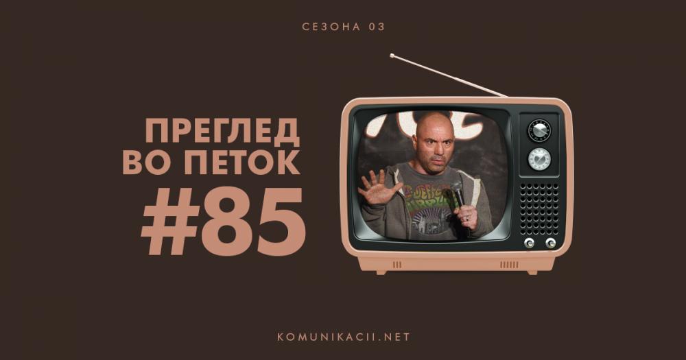 85 #ПрегледВоПеток