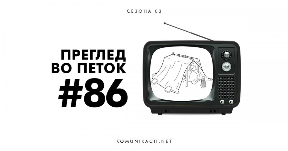 86 #ПрегледВоПеток