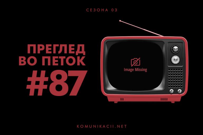 87 #ПрегледВоПеток