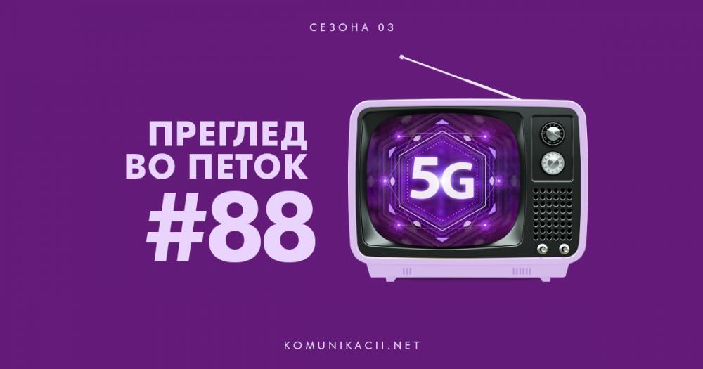 88 #ПрегледВоПеток