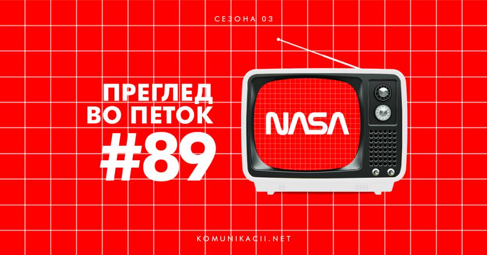 89 #ПрегледВоПеток