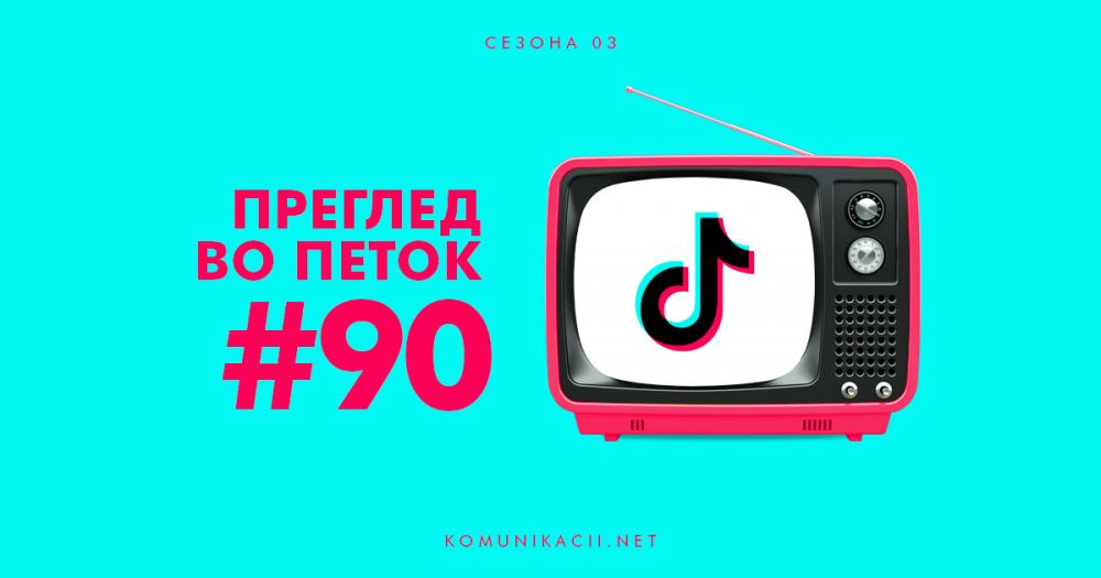 90 #ПрегледВоПеток
