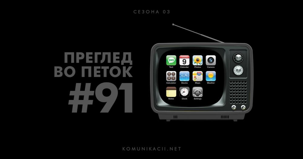 91 #ПрегледВоПеток