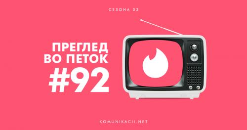 92 #ПрегледВоПеток