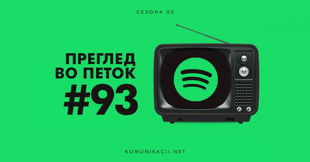 93 #ПрегледВоПеток