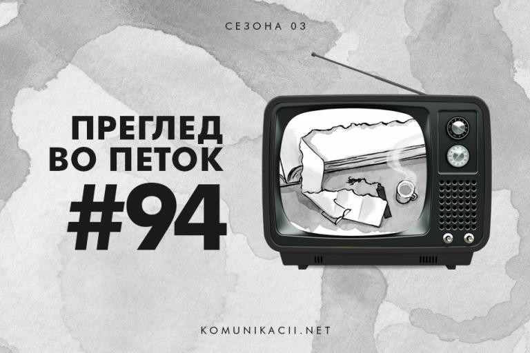 94 #ПрегледВоПеток