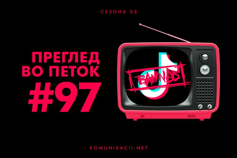 97 #ПрегледВоПеток