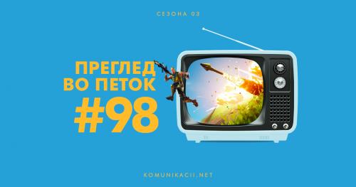 98 #ПрегледВоПеток