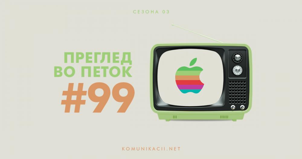 99 #ПрегледВоПеток