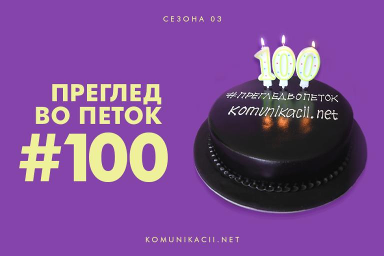 100 #ПрегледВоПеток