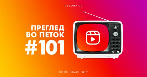 101 #ПрегледВоПеток