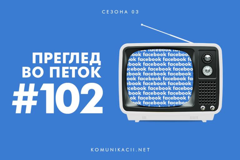 102 #ПрегледВоПеток