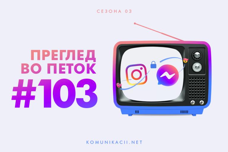 103 #ПрегледВоПеток