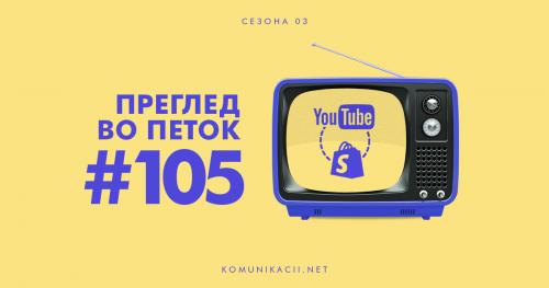105 #ПрегледВоПеток