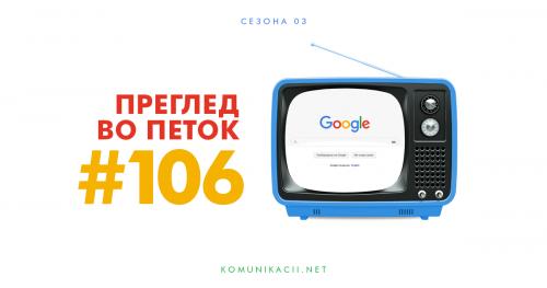 106 #ПрегледВоПеток
