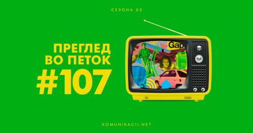 107 #ПрегледВоПеток