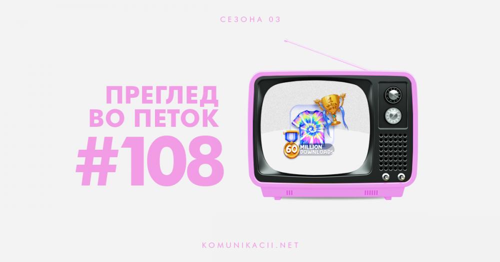 108 #ПрегледВоПеток