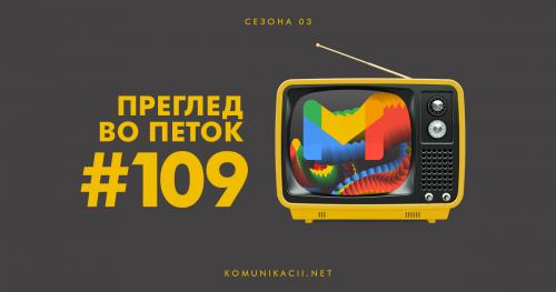 109 #ПрегледВоПеток