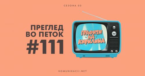 111 #ПрегледВоПеток