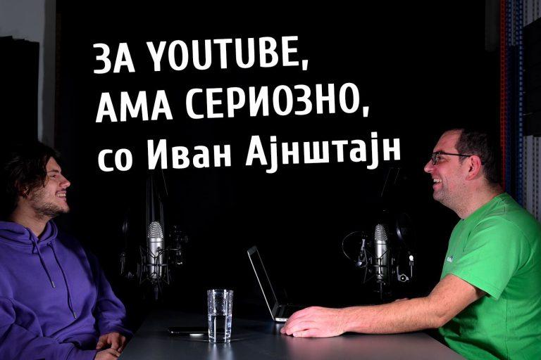 #комкаст 87 – За YouTube, ама сериозно, со Иван Ајнштајн