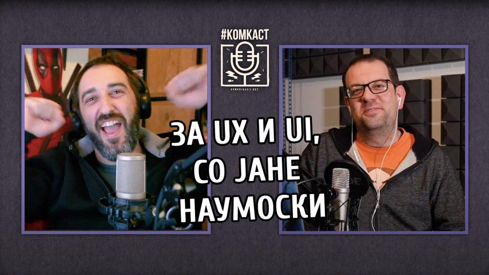 #комкаст 88 – За UX и UI, со Јане Наумоски – Mufix