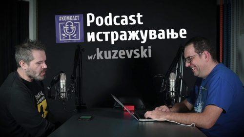 #комкаст 85 – Истражување: Поткасти со Мите Кузевски
