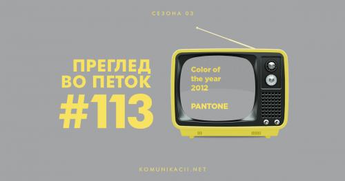 113 #ПрегледВоПеток