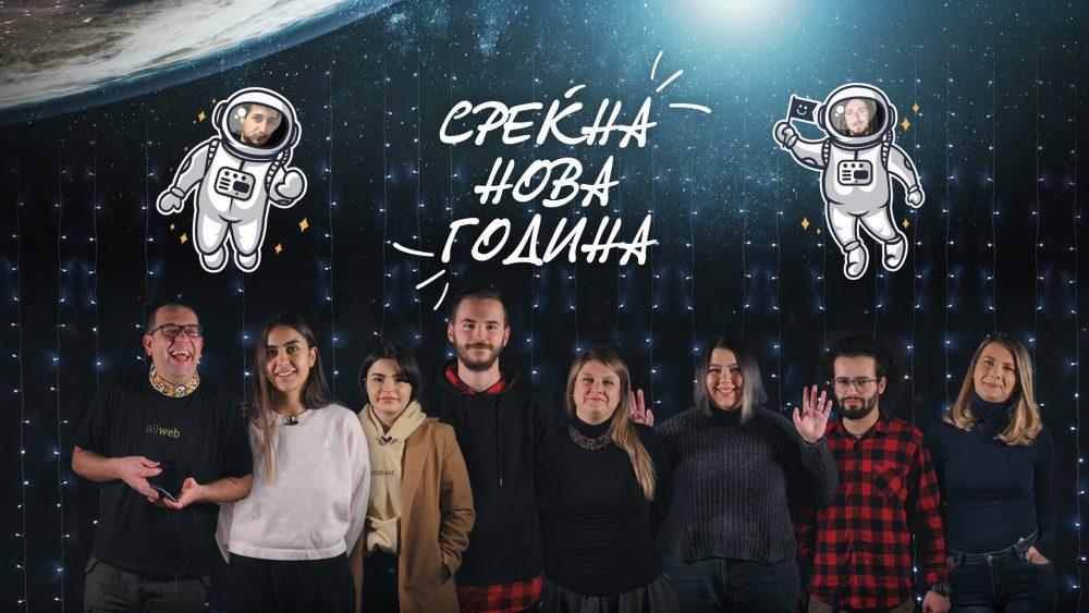 #комкаст Special! – Среќна Нова година од тимот на NewMediaMK