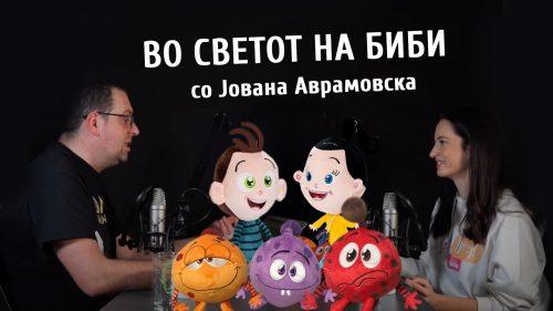 """#комкаст 91 – Во """"Светот на Биби"""" со Јована Аврамовска"""