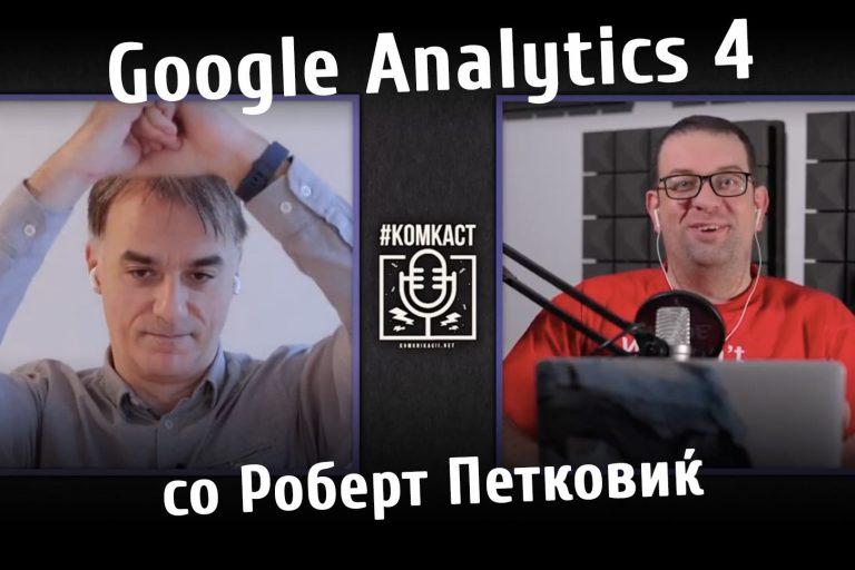 #комкаст 93 – за Google Analytics 4 со Роберт Петковиќ