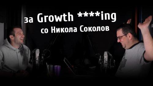 #комкаст 94 – за Growth ****ing со Никола Соколов