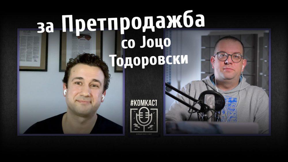 #комкаст 95 – Претпродажба, со Јоцо Тодоровски