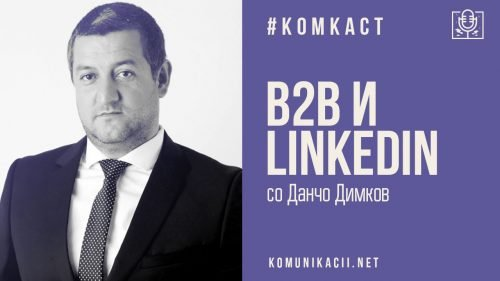 #комкаст 97 – B2B и LinkedIn со Данчо Димков од BizzBee