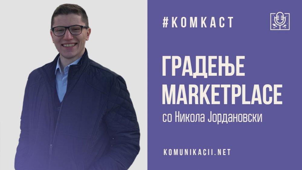 #комкаст 98 – Градење т.н. Marketplace со Никола Јордановски од UpShift