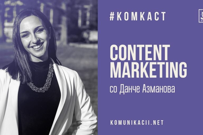 #комкаст 99 – Content Marketing со Данче Азманова од Embed Social