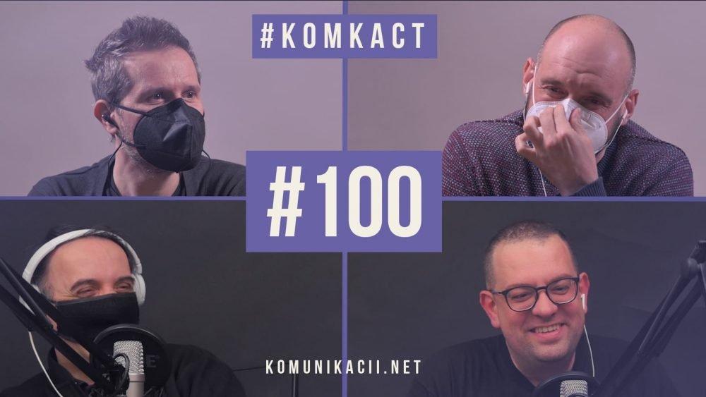 100. епизода на #комкаст  – Носталгија, историја, сегашност, иднина…