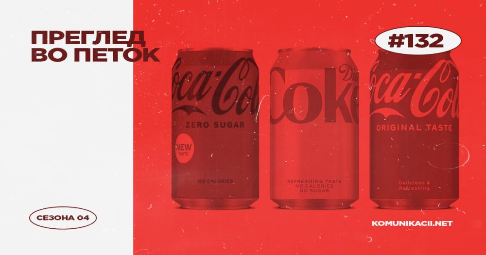 132 #ПрегледВоПеток – Apple, GenZ, Coca Cola…