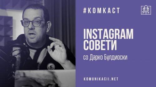 """#комкаст 101 – Instagram новини и совети + битката на """"соушл"""""""