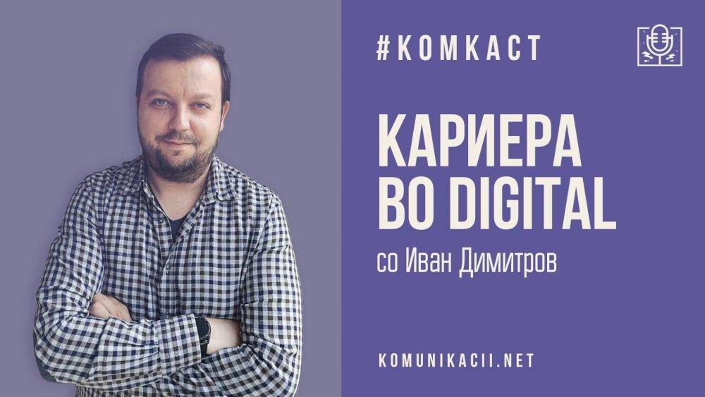 """#комкаст 104 – за развој на кариера во """"дигитал"""" со Иван Димитров"""