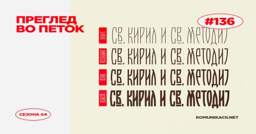 136 #ПрегледВоПеток – Glovo на Балкан, ул. Драган Сакан, Ласко со нов фонт