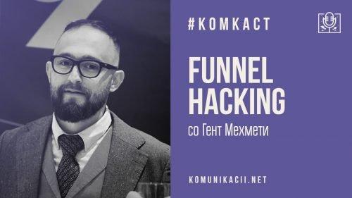 #комкаст 102 – Funnel hacking со Гент Мехмети