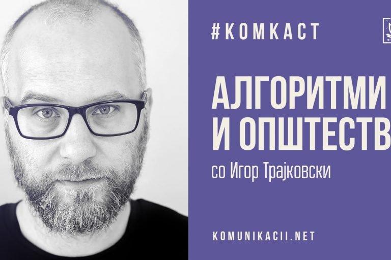 #комкаст 103 – Алгоритми и општество со Игор Трајковски од time.mk