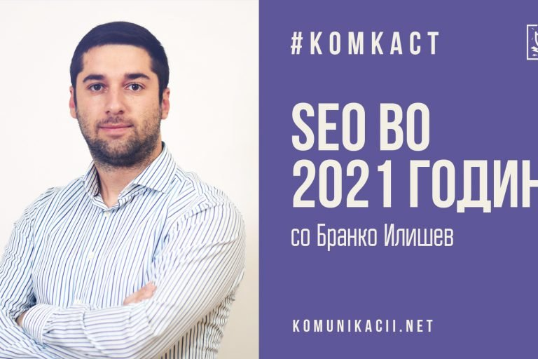 #комкаст 105 – за SEO со Бранко Илишев