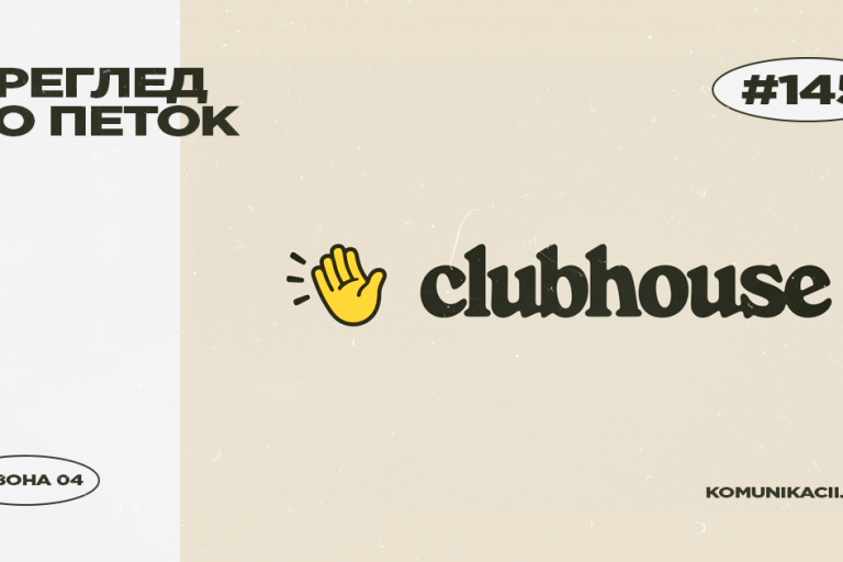 145 #ПрегледВоПеток – Clubhouse,  Twitter, VR…